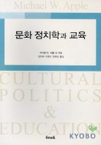문화 정치학과 교육