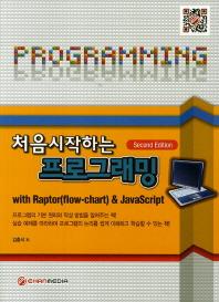 처음 시작하는 프로그래밍