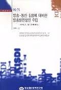 방송.통신 융합에 대비한 방송발전방안 수립:서비스및규제제도