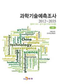 과학기술예측조사(2012~2035). 3