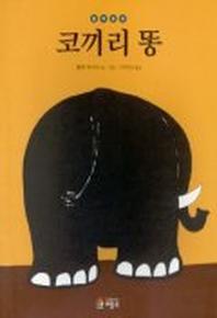 코끼리 똥