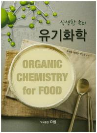 식생활 속의 유기화학