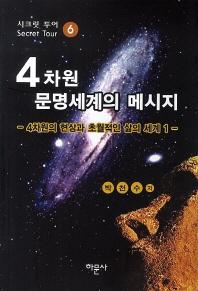 4차원 문명세계의 메시지. 6: 4차원의 현상과 초월적인 삶의 세계 1