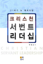 크리스천 서번트 리더십