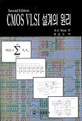 CMOS VLSI 설계의 원리 (PRINCIPLES OF CMOS VLSI DESIGN A SYSTEM PERSPEC