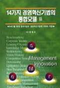 14가지 경영혁신기법의 통합모델 2