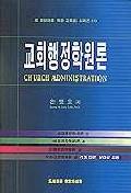 교회행정학원론