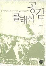 클래식 공감 (한국의 교양인들에게 가장 사랑받는 클래식음악 200)
