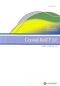 CRYSTAL BALL 7 입문
