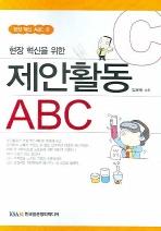현장 혁신을 위한 제안활동 ABC