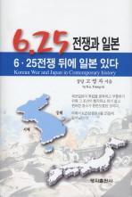 6 25 전쟁과 일본