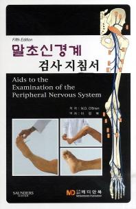 말초신경계 검사 지침서(FIFTH EDITION)