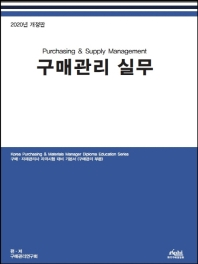 구매관리 실무(2020)