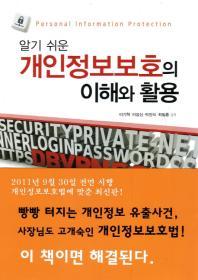 알기 쉬운 개인정보보호의 이해와 활용
