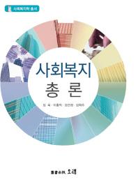 사회복지총론
