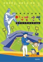 아빠와 함께 하는 야구장 산책