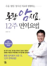 수술 항암 방사선 치료와 병행하는 통합 암 치료, 12주 면역요법