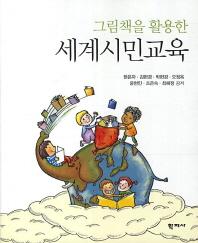 그림책을 활용한 세계시민교육