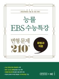 능률 EBS 수능특강 고등 화법과 작문 변형 문제 210제(2021)(2022 수능대비)