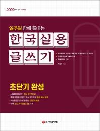한국실용글쓰기 초단기완성(2020)