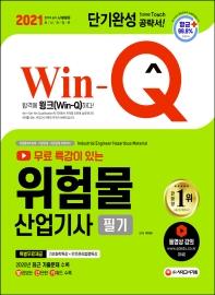 Win-Q 무료 특강이 있는 위험물산업기사 필기 단기완성(2021)