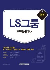 LS그룹 인적성검사(2020)