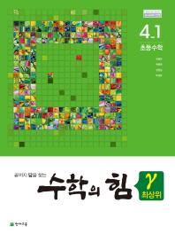 수학의 힘 초등 수학 4-1 최상위(감마)(2021)