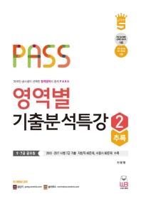 Pass 영어 영역별 기출분석특강. 2: 추록