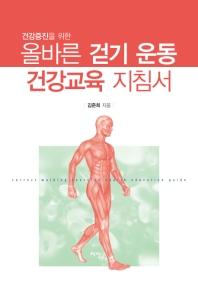 건강증진을 위한 올바른 걷기 운동 건강교육 지침서