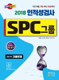 SPC그룹 인적성검사(2018)