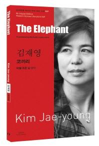 김재영: 코끼리(The Elephant)