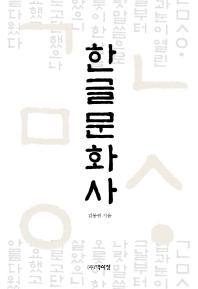 한글문화사