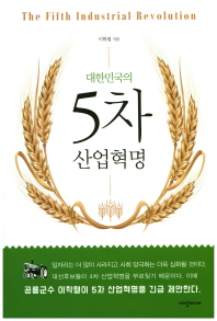 대한민국의 5차 산업혁명