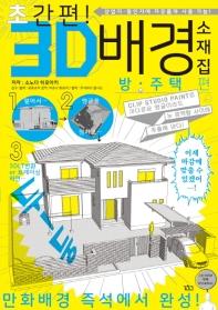 초간편! 3D 배경 소재집: 방 주택편