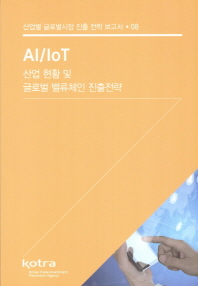 AI/IOT 산업 현황 및 글로벌 밸류체인 진출전략