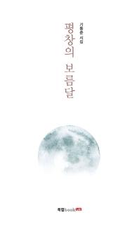 평창의 보름달