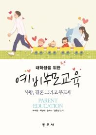 대학생을 위한 예비부모교육