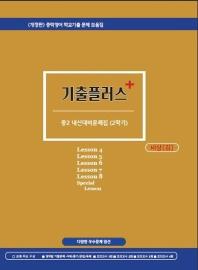 기출플러스 중학 영어 2-2 내신대비문제집(비상 김진완)(2021)