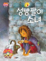 성냥팔이 소녀