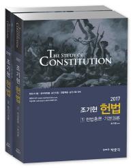 조기현 헌법 세트(2017)