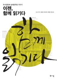 이젠, 함께 읽기다  독서공동체 숭례문학당 이야기