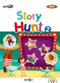 EBS 초목달 Story Hunt. 2