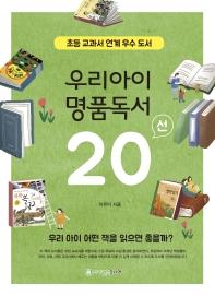우리 아이 명품 독서 20선