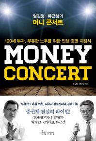 엄길청 류근성의 머니 콘서트(Money Concert)