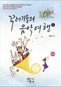 꾸러기들의 음악여행. 2