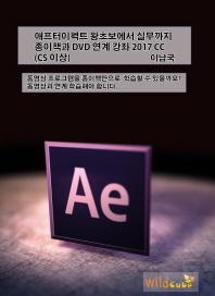 애프터이펙트 왕초보에서 실무까지 종이책과 DVD 연계 강좌 2017 CC
