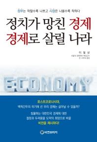 정치가 망친 경제 경제로 살릴 나라