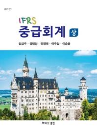 IFRS 중급회계(상)