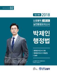 난공불락 시즌2 박제인 행정법 실전동형모의고사(봉투)(2018)