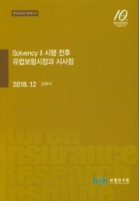 Solvency2 시행전후 유럽보험시장과 시사점